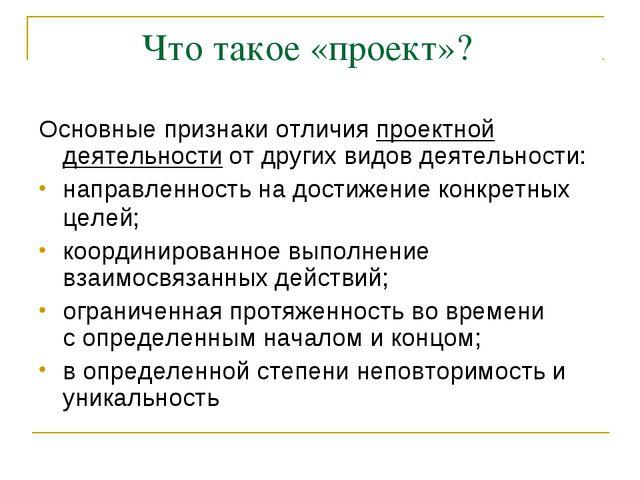 Что такое «проект»? Основные признаки отличия проектной деятельности от друг...