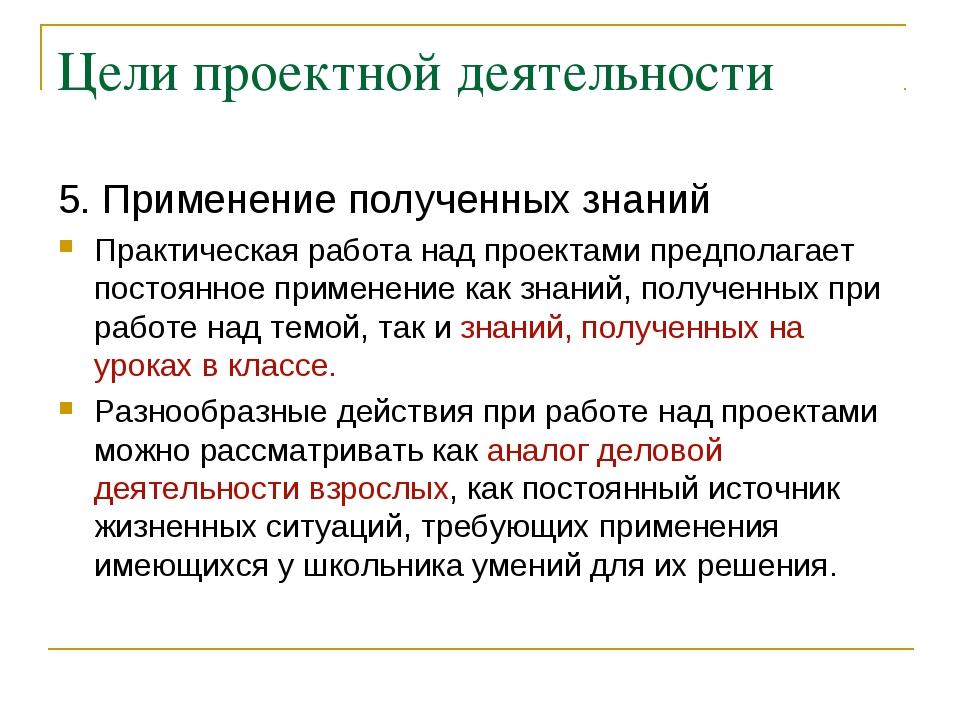 Цели проектной деятельности 5. Применение полученных знаний Практическая рабо...
