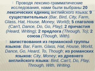 Проводя лексико-грамматические исследования, нами были выбраны 20 лексических