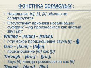 Начальные [p], [t], [k] обычно не аспирируются Отсутствуют признаки нозализац