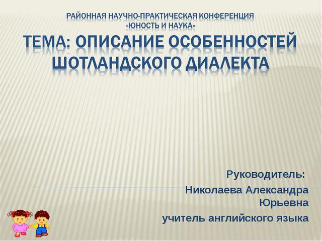 Руководитель: Николаева Александра Юрьевна учитель английского языка