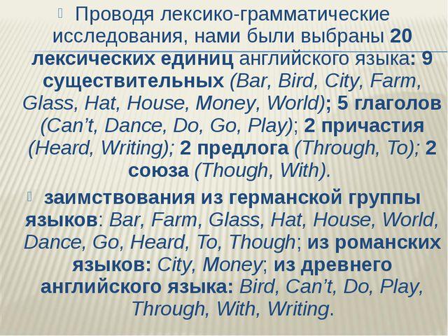 Проводя лексико-грамматические исследования, нами были выбраны 20 лексических...