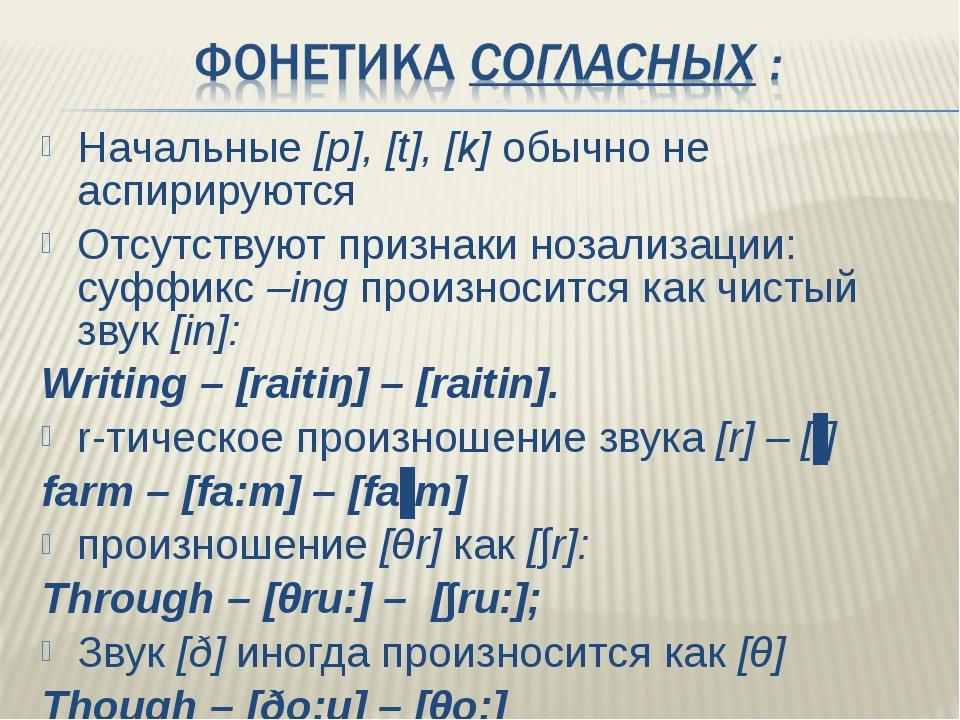 Начальные [p], [t], [k] обычно не аспирируются Отсутствуют признаки нозализац...
