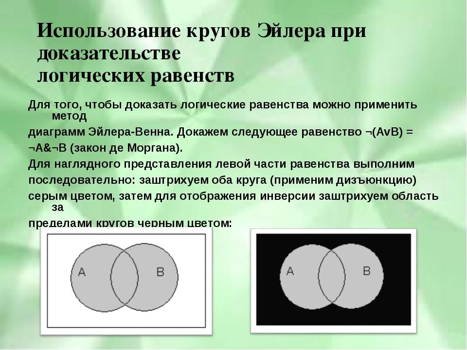 Использование кругов Эйлера при доказательстве логических равенств Для того,...