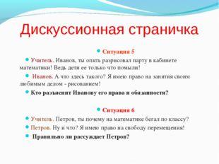 Дискуссионная страничка Ситуация 5 Учитель. Иванов, ты опять разрисовал парту
