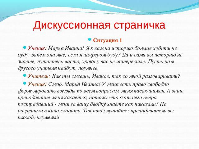 Дискуссионная страничка Ситуация 1 Ученик: Марья Иванна! Я к вам на историю б...