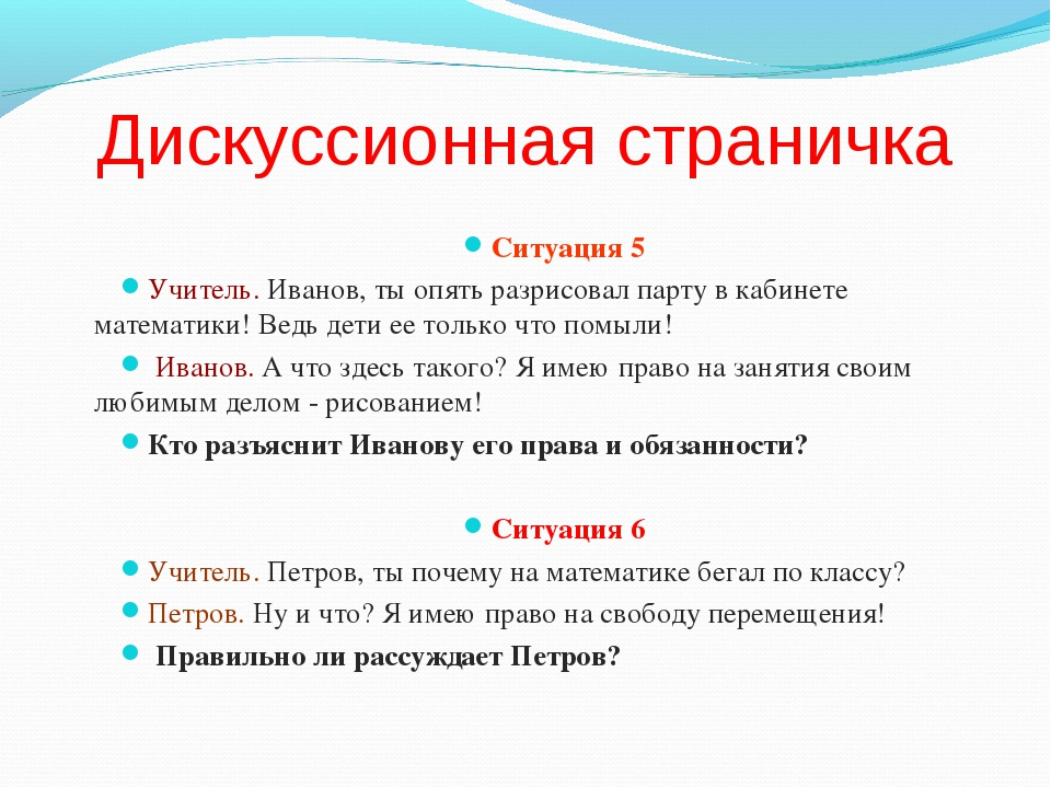Дискуссионная страничка Ситуация 5 Учитель. Иванов, ты опять разрисовал парту...