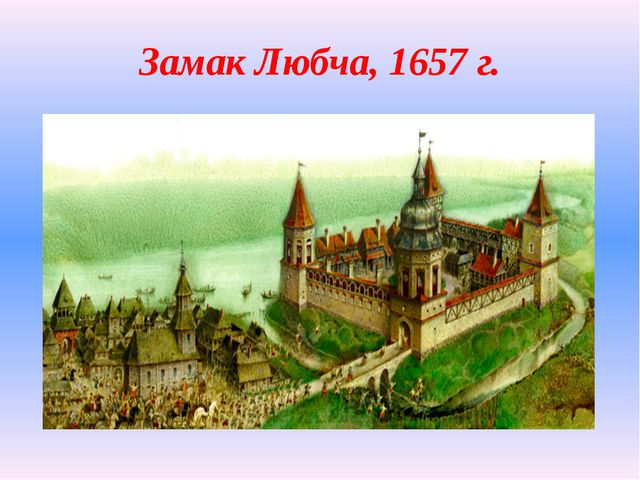 Замак Любча, 1657 г.