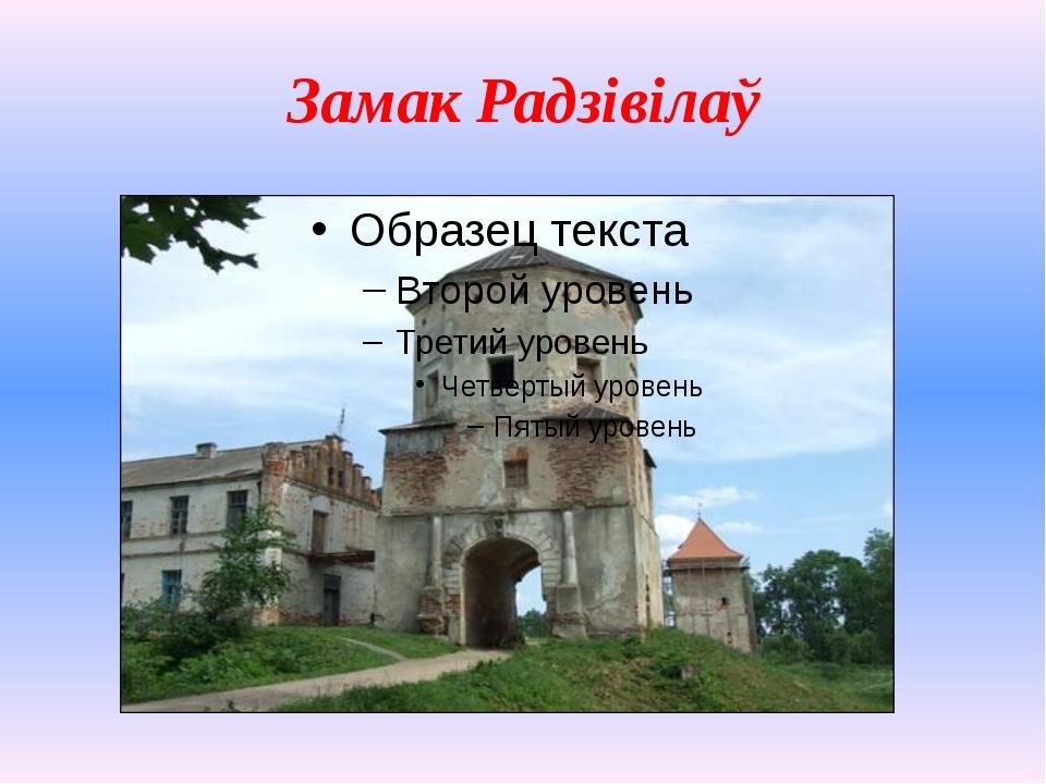 Замак Радзівілаў