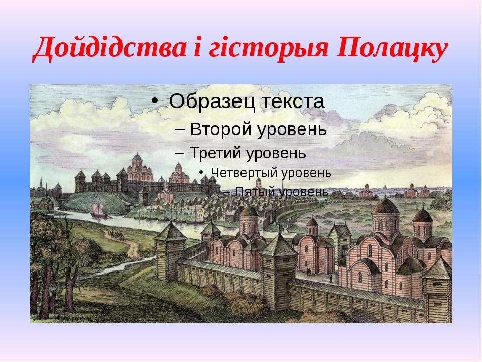 Дойдідства і гісторыя Полацку
