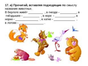 17. а) Прочитай, вставляя подходящие по смыслу названия животных. В берлоге ж