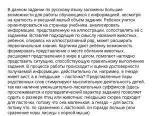 В данном задании по русскому языку заложены большие возможности для работы об