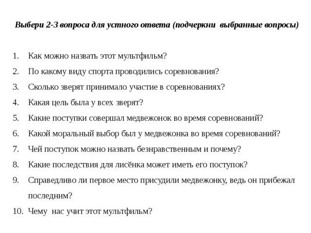 Выбери 2-3 вопроса для устного ответа (подчеркни выбранные вопросы) Как можн...
