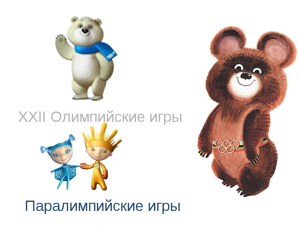 XXII Олимпийские игры Паралимпийские игры