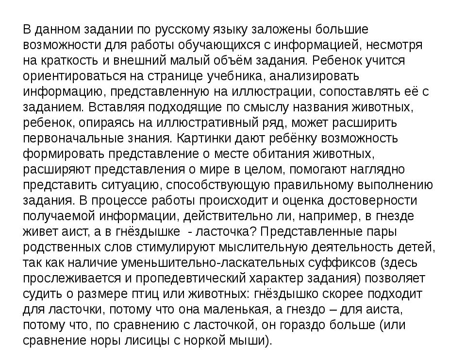 В данном задании по русскому языку заложены большие возможности для работы об...