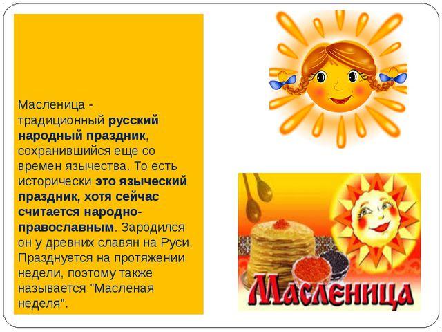 Масленица - традиционныйрусский народный праздник, сохранившийся еще со врем...
