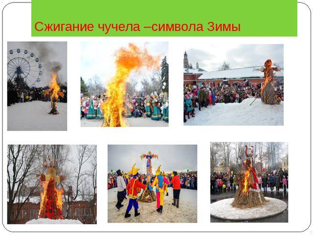 Сжигание чучела –символа Зимы