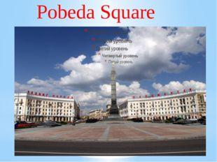 Pobeda Square