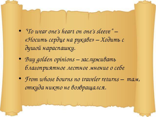 """To wear one's heart on one's sleeve"" – «Носить сердце на рукаве» – Ходить с..."