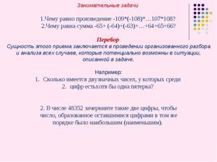 Занимательные задачи 1.Чему равно произведение -109*(-108)*…107*108? 2.Чему р