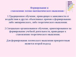 Формирование и становление логико-математического мышления : 1.Традиционное
