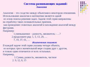 Система развивающих заданий: Аналогия Аналогия – это сходство между объектам