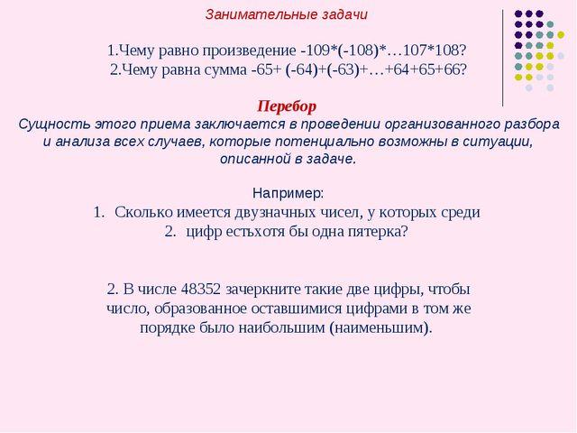 Занимательные задачи 1.Чему равно произведение -109*(-108)*…107*108? 2.Чему р...