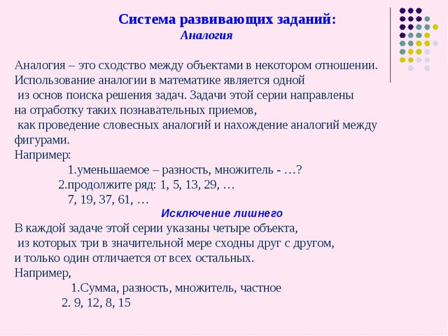 Система развивающих заданий: Аналогия Аналогия – это сходство между объектам...