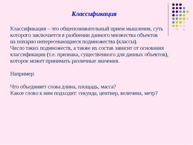 Классификация Классификация – это общепознавательный прием мышления, суть кот...