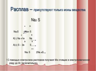 Расплав – присутствуют только ионы вещества Na2 S + 2- Na2S 2Na+ S + 0 K(-) N