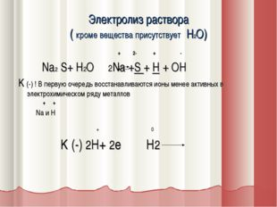 Электролиз раствора ( кроме вещества присутствует H2O) + 2- + - Na2 S+ H2O 2N