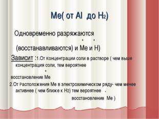 Ме( от Al до H2) Одновременно разряжаются + + (восстанавливаются) и Ме и Н) З