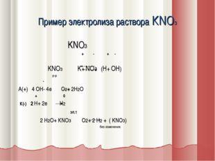 Пример электролиза раствора КNO3 KNO3 + - + - KNO3 K+ NO3 (H+ OH) р-р - А(+)