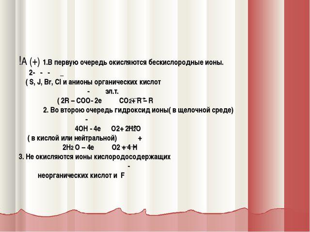 !A (+) 1.В первую очередь окисляются бескислородные ионы. 2- - - _ ( S, J, Br...