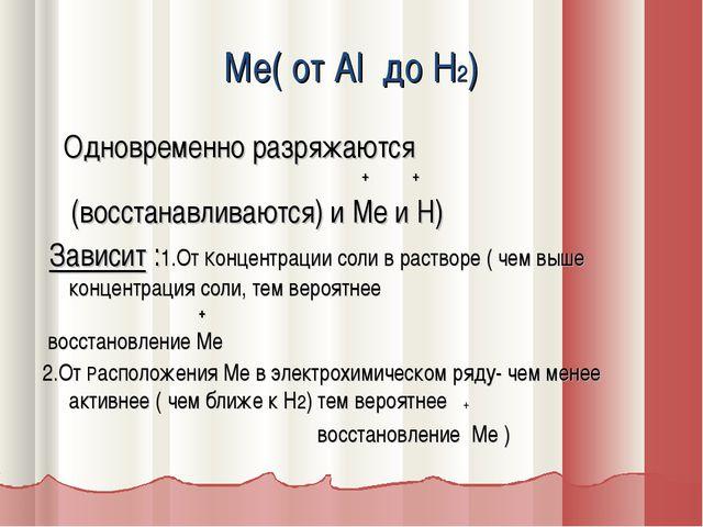 Ме( от Al до H2) Одновременно разряжаются + + (восстанавливаются) и Ме и Н) З...