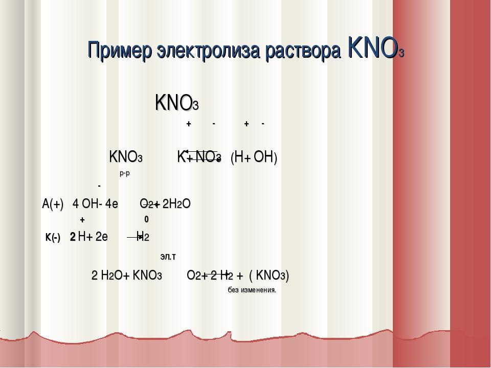 Пример электролиза раствора КNO3 KNO3 + - + - KNO3 K+ NO3 (H+ OH) р-р - А(+)...