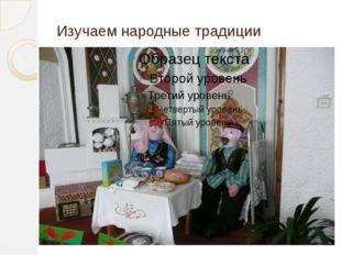 Изучаем народные традиции