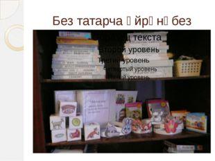 Без татарча өйрәнәбез