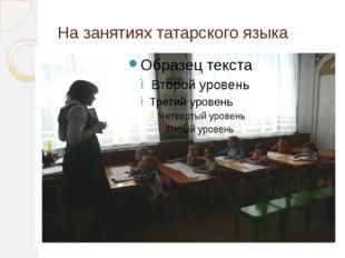На занятиях татарского языка