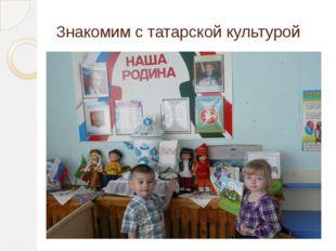 Знакомим с татарской культурой