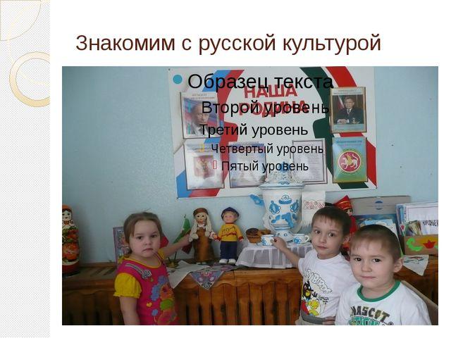 Знакомим с русской культурой