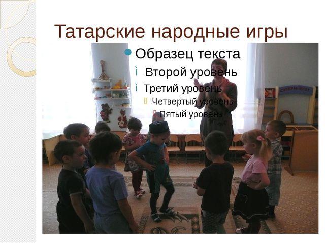 Татарские народные игры