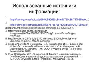 Использованные источники информации: 1.http://samogoo.net/uploads/6b/6b580d6b