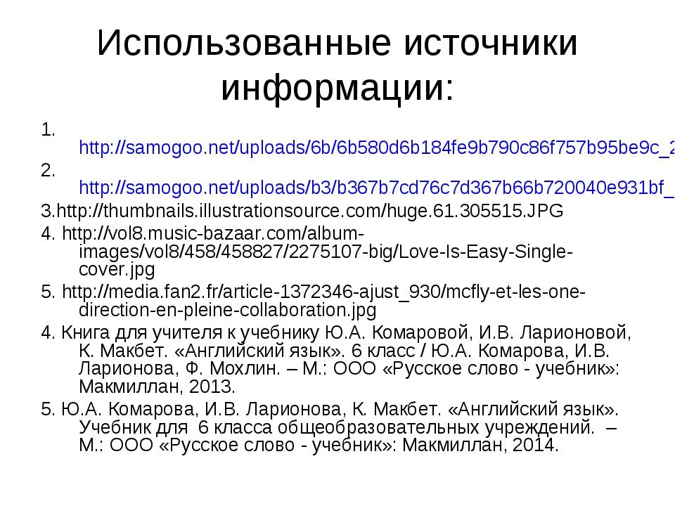 Использованные источники информации: 1.http://samogoo.net/uploads/6b/6b580d6b...