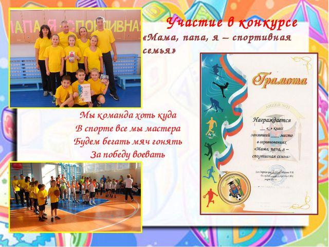 Участие в конкурсе «Мама, папа, я – спортивная семья» Мы команда хоть куда В...