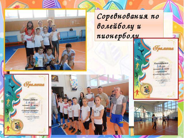 Соревнования по волейболу и пионерболу