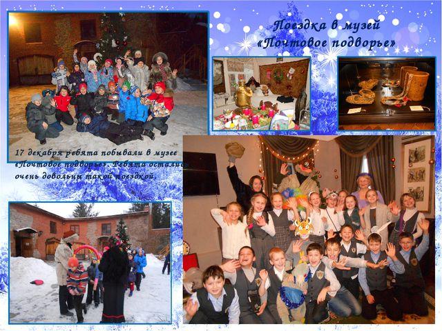 Поездка в музей «Почтовое подворье» 17 декабря ребята побывали в музее «Почто...