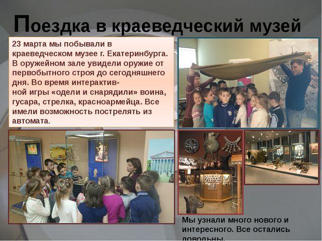 23 марта мы побывали в краеведческом музее г. Екатеринбурга. В оружейном зале...