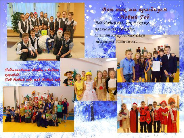 Вот так мы празднуем Новый Год Под Новый год, как в сказке, полным-полно чуде...