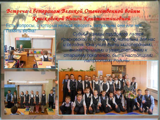 Встреча с ветераном Великой Отечественной войны Красковской Ниной Константино...